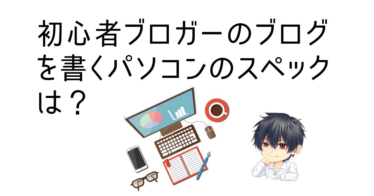 初心者 ブログ パソコン