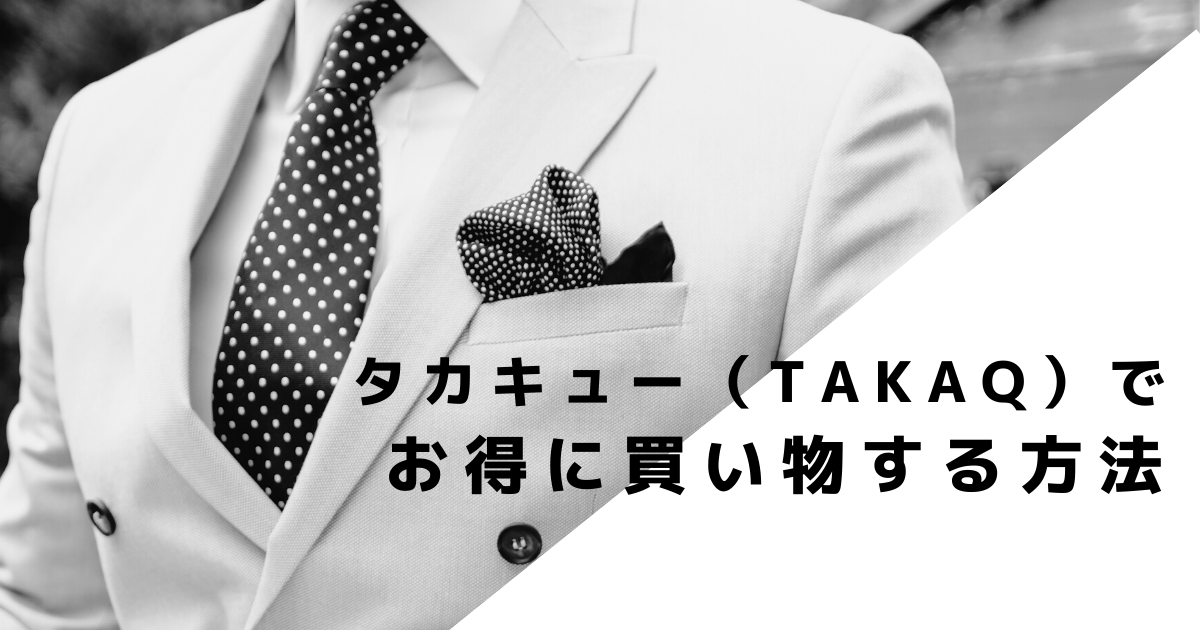 タカキュー TAKAQ 買い物