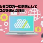 初心者ブログ 副業