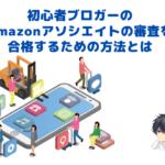 Amazonアソシエイト 審査