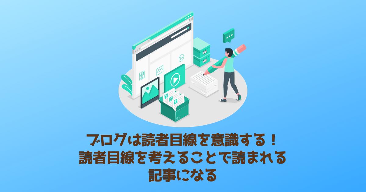 ブログ 読者目線