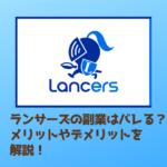 ランサーズ 副業 バレる