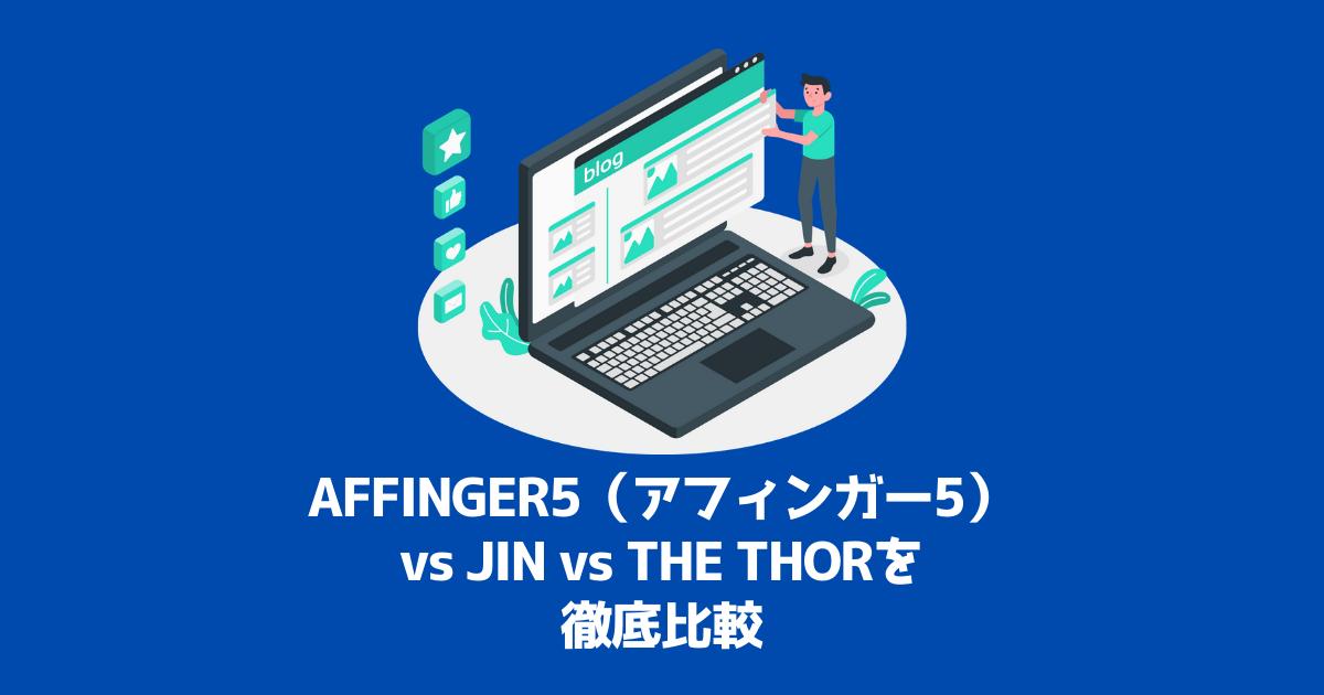 AFFINGER5 jin thethor