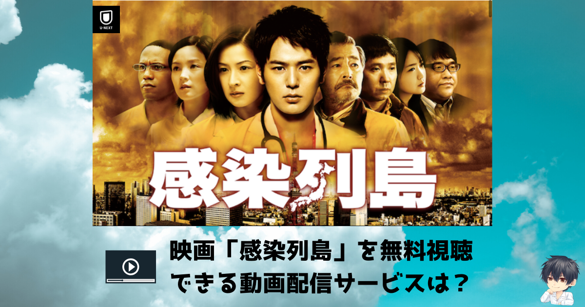 感染列島 映画 無料 視聴