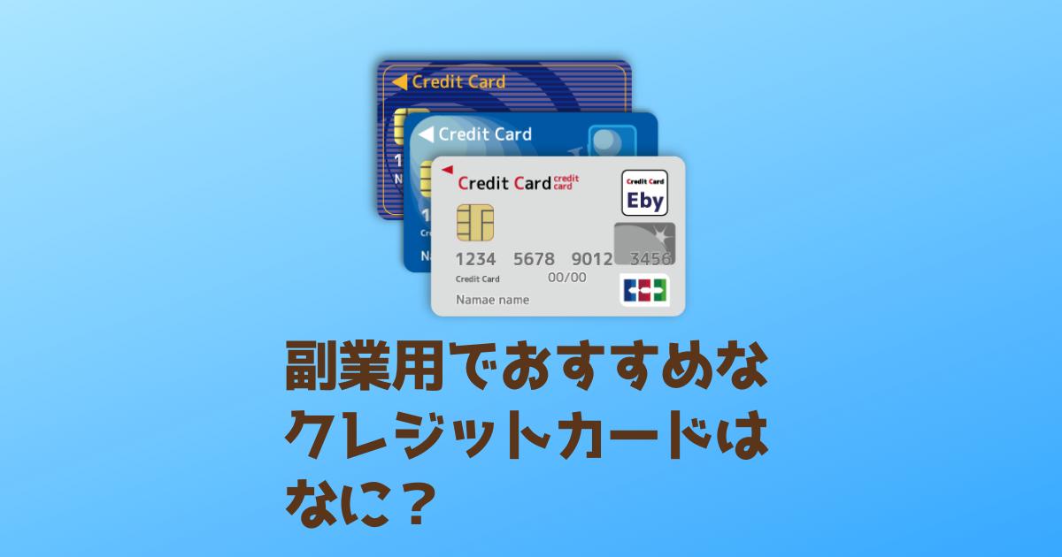 副業 クレジットカード