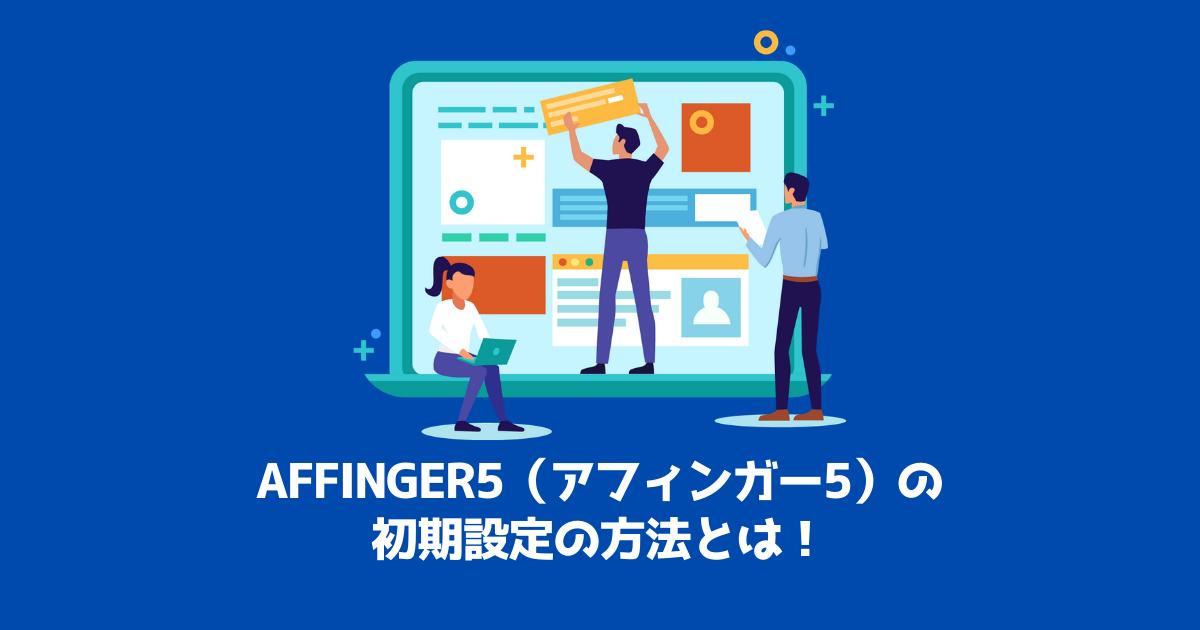 AFFINGER5 初期設定