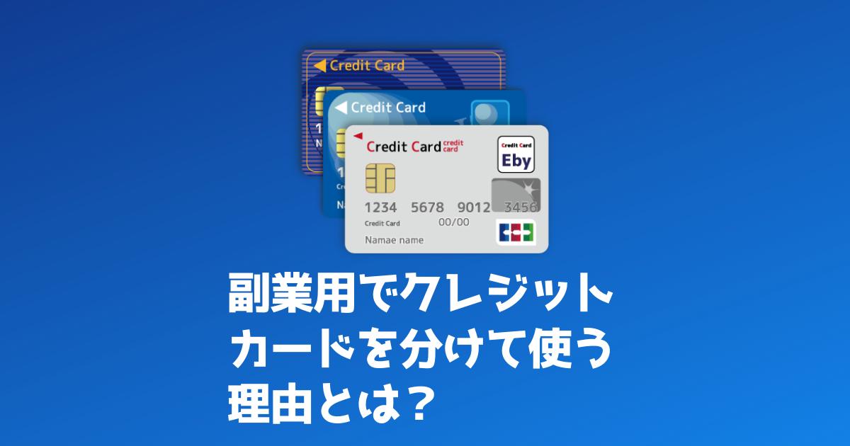 副業 クレジットカード 分ける