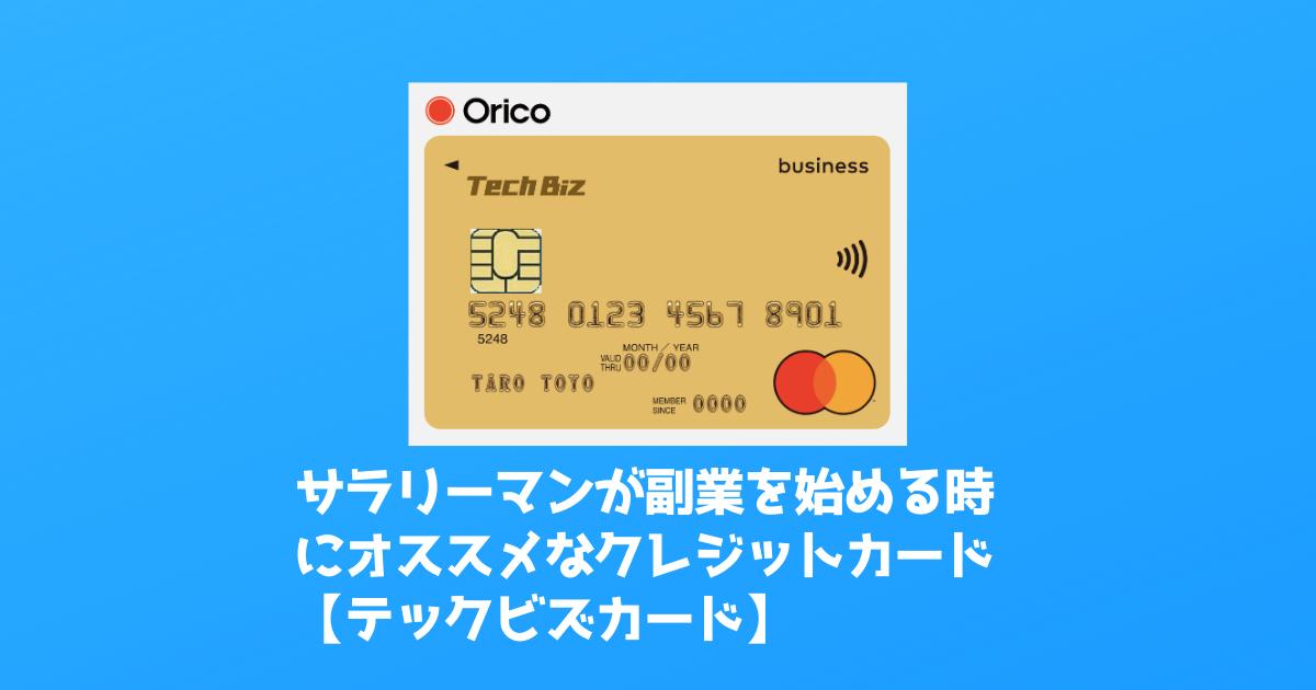 副業 クレジットカード テックビズカード