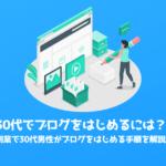 30代 ブログ 副業