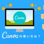 Canva アイキャッチ画像 作り方
