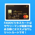 FASIOカード 副業 クレジットカード