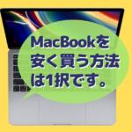 MacBook Pro 購入 安く