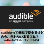 audible メリット デメリット