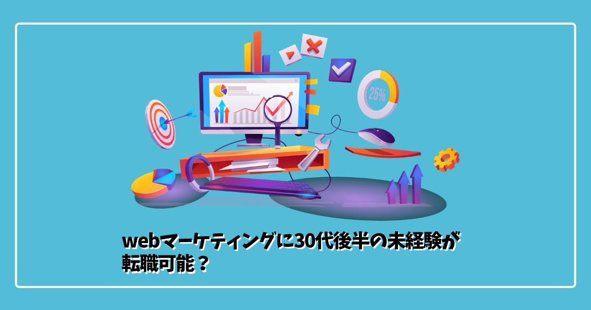 webマーケティング 30代 未経験