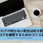 ブログ 続かない 割合